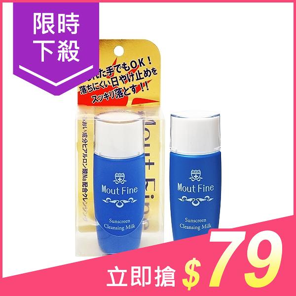 Mout Fine 防曬專用清潔卸妝乳(50ml)【小三美日】$88