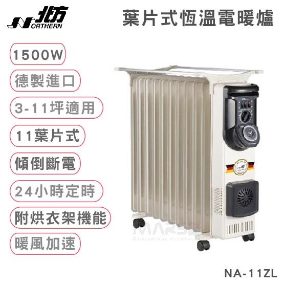 marsfun火星樂 北方 NA-11ZL 葉片式恆溫電暖爐 (11葉片) 電暖器 定時 滑輪 烘衣架機能 德國進口