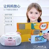 CD機 cd磁帶一體機CD機錄音機英語光盤播放機藍牙復讀機磁帶收錄機 快速出貨YYS