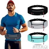跑步手機腰包男女戶外馬拉鬆健身裝備多功能水壺包運動防水腰帶包 遇見生活