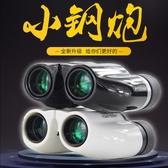 雙筒望遠鏡高倍高清小型迷你便攜夜視望眼鏡【步行者戶外生活館】