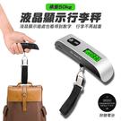 【coni shop】液晶顯示手提行李秤...
