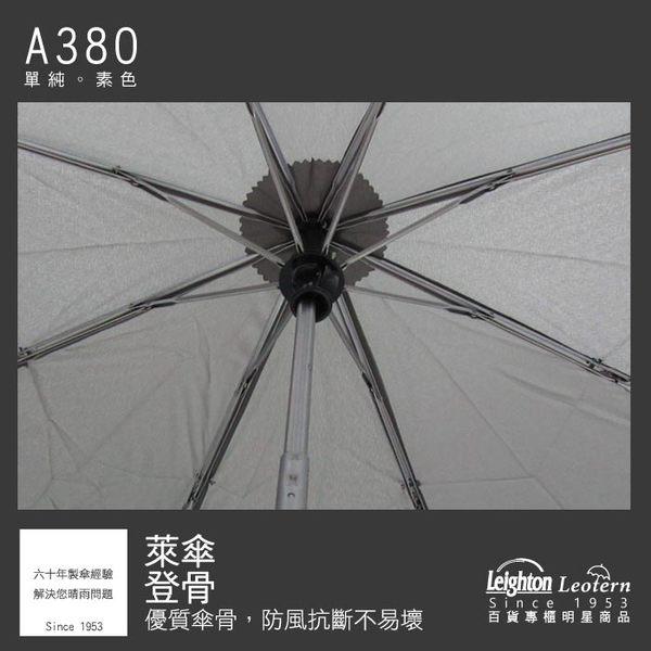 499 雨傘 ☆萊登傘☆ 超撥水 素面三折傘 輕傘 不夾手 鐵氟龍 Leighton 神秘深綠