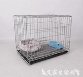 寵物籠泰迪狗籠子比熊貴賓等小型犬中型犬狗籠貓籠兔籠折疊寵物籠 LX 熱賣單品