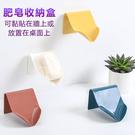 【瀝水肥皂架】 無痕壁掛式香皂架 桌面立式肥皂盒 排水香皂盒