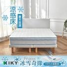 【4適中偏硬床墊】冰雪奇緣 涼感床墊 三...