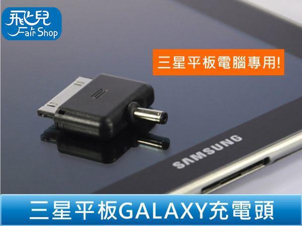 【飛兒】三星 平板 GALAXY TAB 充電頭/轉接頭/行動電源頭/SAMSUNG/P7510/N5100 NOTE8.0 不含線