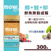 【SofyDOG】Now! 鮮魚無穀天然糧 成貓配方(300克)
