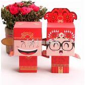 喜糖盒  結婚喜糖盒卡通喜糖盒喜糖包裝喜糖袋創意糖盒100個盒子  瑪奇哈朵