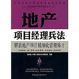 簡體書-十日到貨 R3Y【地產專案經理兵法】 9787112116225 中國建築工業出版社 作者:克而瑞(