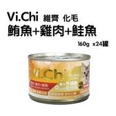 維齊-化毛-鮪魚+雞肉+鮭魚160g*24罐-箱購