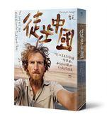 (二手書)徒步中國:從北京走到新疆 一個德國人4646公里的文化長路探索
