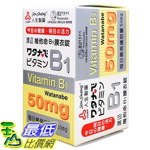 [玉山最低比價網] 人生製藥 渡邊維他命B1膜衣錠 100錠/瓶 公司貨中文標 (JSP020)