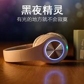 24小時暢聽高音質耳機頭戴式無線耳麥手機電腦通用 可然精品