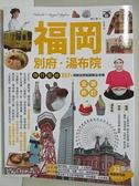 【書寶二手書T6/旅遊_DPY】福岡.別府.湯布院 隨行聖經:357+個樂遊景點圖解全攻略_裵仁婌