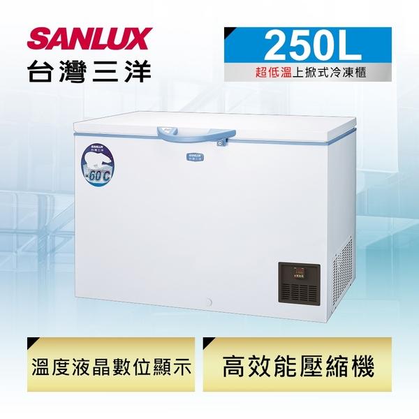 «點我再折價/0利率»SANLUX 三洋 250公升 超低溫-60℃ 上掀 臥式冷凍櫃 TFS-250G【南霸天電器百貨】