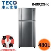 【TECO東元】480公升 雙門變頻冰箱 R4892XHK 送貨到府+基本安裝