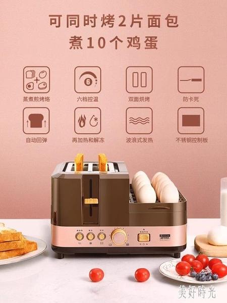 220V早餐機多功能家用四合一懶人烤面包三明治機小型神器 FX6978 【美好時光】