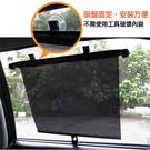 YARK捲簾式側窗遮陽簾2入【亞克】