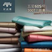 床單 被單被子 床包 60支全棉貢緞床單單件純棉純色1.2/1.5/1.8米床單人雙人2.0m被單 免運