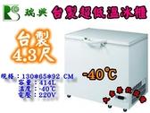 台製瑞興超低溫上掀冰櫃/4.3尺/414L/冷凍櫃/冰櫃/白色冰櫃/低溫冰櫃/-40℃/鮪魚冰櫃/大金餐飲