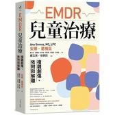 EMDR兒童治療:複雜創傷、依附和解離