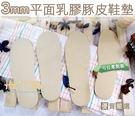 鞋墊.台灣製造.3mm乳膠豚皮鞋墊.真皮吸汗透氣.2色 米/棕.2款 男/女【鞋鞋俱樂部】【906-C26】
