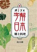 (二手書)MIYA字解日本:鄉土料理