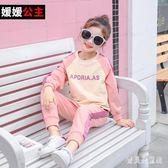 女童套裝 2019秋裝新款兒童運動休閑兩件套韓版洋氣童裝潮 YN1215『寶貝兒童裝』