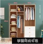 北歐衣櫃簡約現代經濟型組裝兩門衣櫥小戶型臥室簡易實木組合櫃子 【快速出貨】