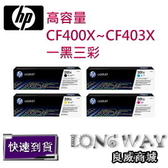 HP CF400X + CF401X + CF402X + CF403X 原廠高容量碳粉匣(一黑三彩) (適用 M252dw、M277dw  )