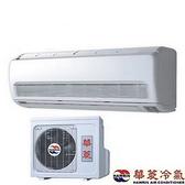 ↙0利率↙HAWRIN華菱 *約22-25坪* 分離式定頻冷專冷氣  DT-140KVF/DN-1250PV【南霸天電器百貨】