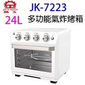 【南紡購物中心】【廚房料理神器】晶工牌JK-7223 多功能氣炸烤箱24L(氣炸鍋+烤箱+乾果機3合1)