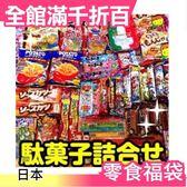【小福部屋】日本 熱銷零食福袋 遠足郊遊 萬聖節特別版 露營【新品上架】