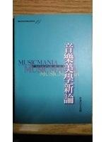 二手書博民逛書店 《音樂美學新論》 R2Y ISBN:957669955X│王次炤著