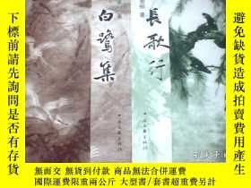 二手書博民逛書店長歌行罕見白鷺集 (兩本)Y18539 垂柳(張俊華) 中國文史