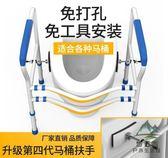 馬桶扶手架子老人廁所助力架殘疾人衛生間浴室安全防護【步行者戶外生活館】