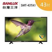 【結帳再折+免運送到家+24期0利率】SANLUX 台灣三洋 43吋 LED 電視 SMT-43TA1