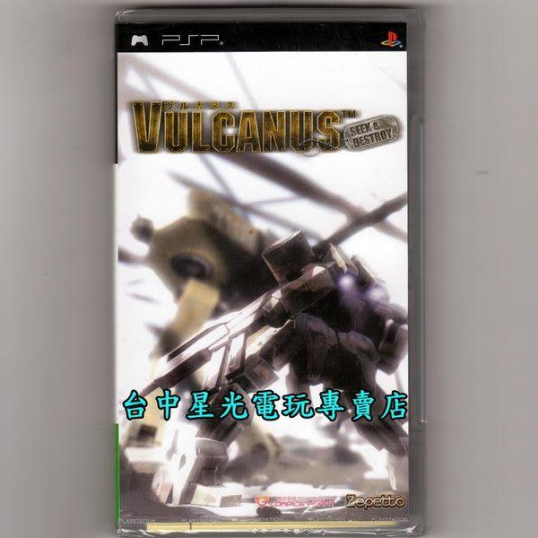 【PSP原版片】☆ 重裝戰將 VULCANUS ☆日文亞版全新品【台中星光電玩】