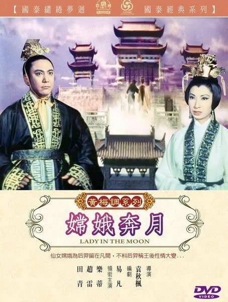 黃梅調系列:嫦娥奔月 DVD(購潮8)