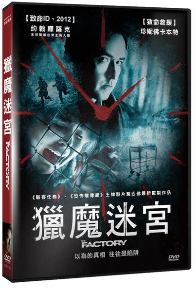 獵魔迷宮 DVD The Factory (購潮8)