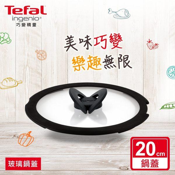 Tefal法國特福 巧變精靈系列20CM蝴蝶玻璃鍋蓋 SE-L9936322