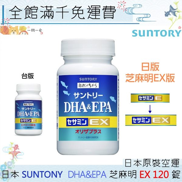【一期一會】【現貨】全新SUNTORY三得利 魚油 DHA&EPA+芝麻明EX 30日份(120錠)「日本原裝」