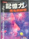 【書寶二手書T8/心理_GDV】記憶力魔鬼訓練營_默爾思