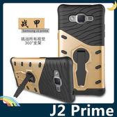 三星 Galaxy J2 Prime 三防戰甲保護套 軟殼 360度支架 蜘蛛網散熱 四角氣囊 矽膠套 手機套 手機殼