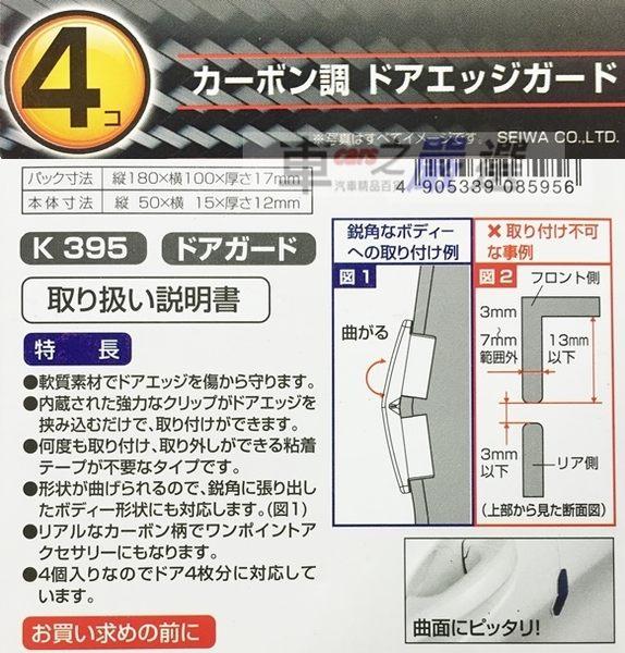 車之嚴選 cars_go 汽車用品【K395】SEIWA 碳纖紋 車門防碰傷 防撞條/片(4入)新型齒槽固定 不須黏貼