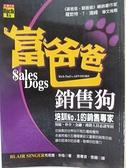 【書寶二手書T4/行銷_AH3】富爸爸銷售狗_布萊爾.辛格