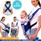 嬰兒背帶│二合一雙肩嬰兒揹帶.兒童背帶小孩揹袋背巾寶寶褓帶抱嬰袋另售媽媽包媽咪包.推薦
