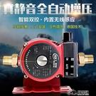 自來水增壓泵家用全自動靜音220V大功率...