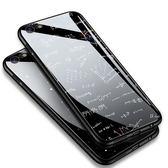蘋果6手機殼iphone6splus保護套6s玻璃全包硬殼潮男新款六